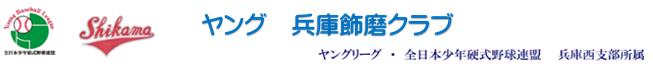 ヤング兵庫飾磨クラブ
